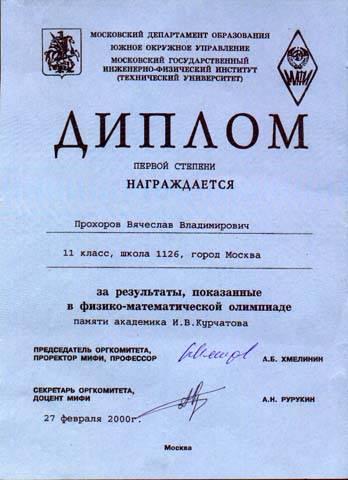 Львовский М Б Дипломы  Прохоров Вячеслав 11б диплом олимпиады МИФИ 2000